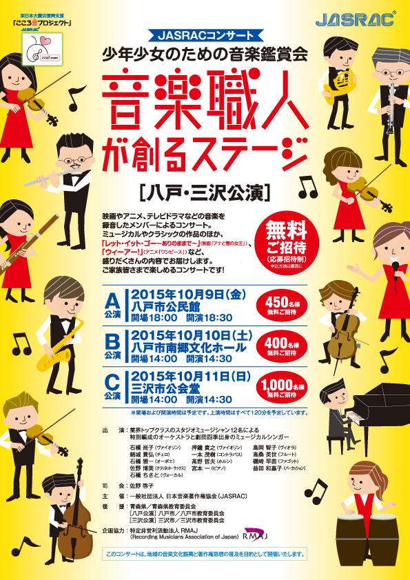 音楽職人が創るステージ[八戸・三沢公演]2015年10月