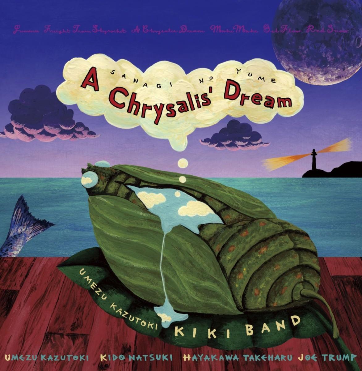 梅津和時 A Chrysalis Dream~さなぎの夢