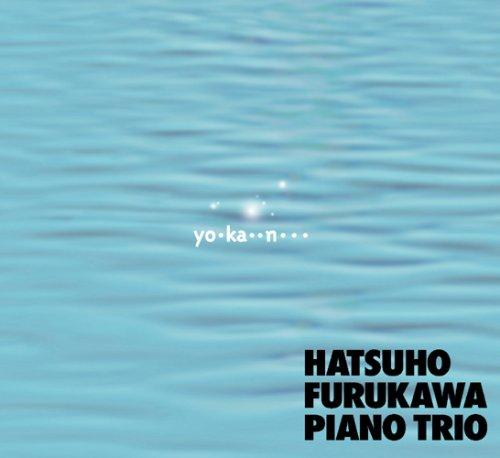 古川初穂ピアノトリオ/yo・ka・・n…