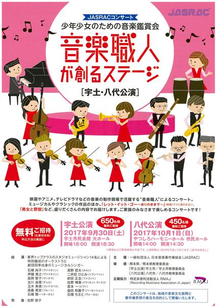 2017音楽職人チラシ(表)-1