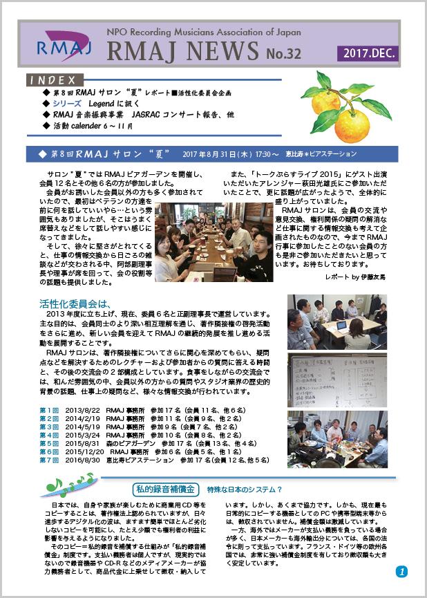 HP用News No.32(最)1