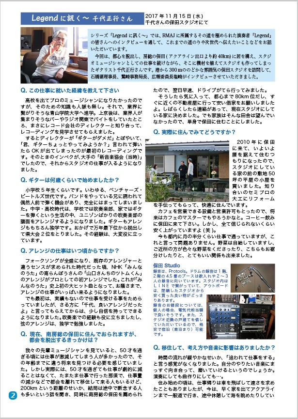 HP用News No.32(最)2