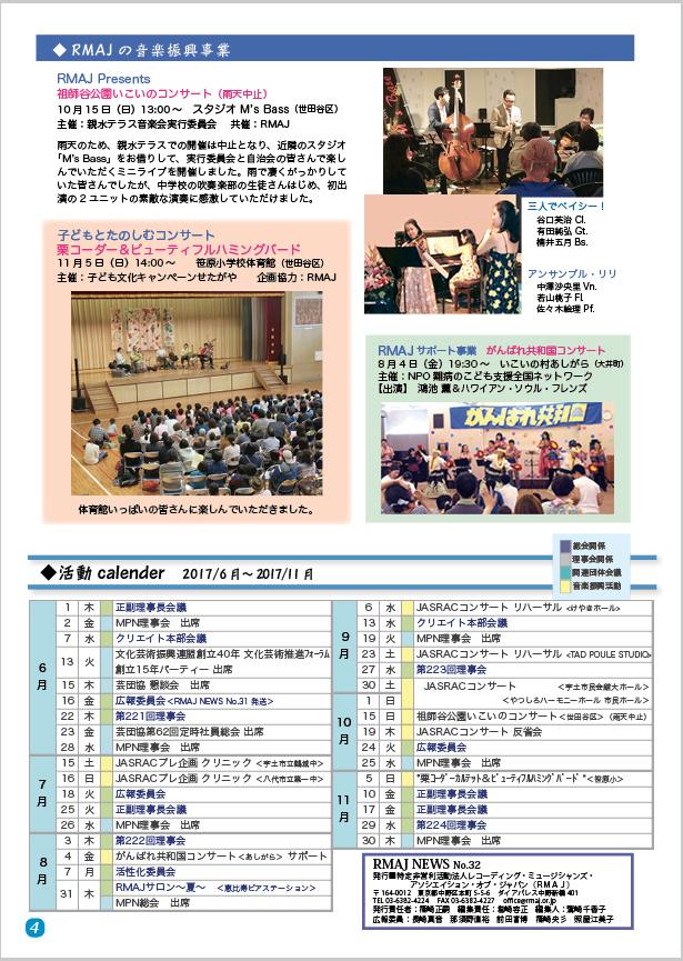 HP用News No.32(最)4