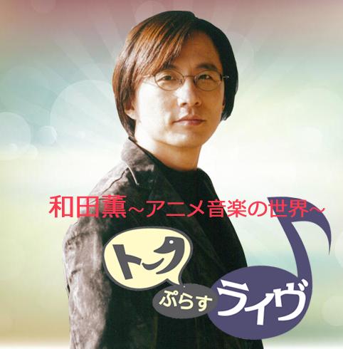 和田 ニュースリリース