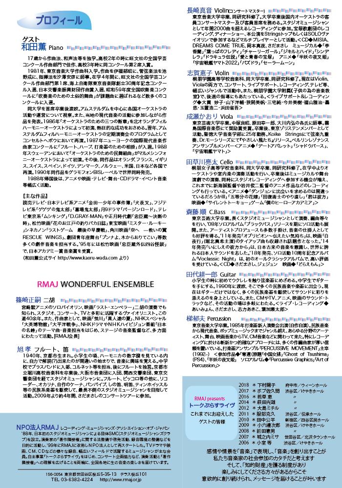 トークぷらすVol.12 2